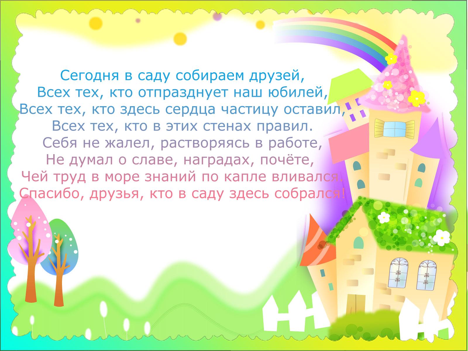 Поздравления с днем рождения детского сада 9