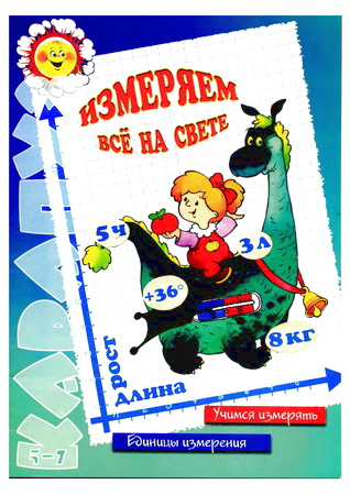 Измеряем все на свете - Обучающая и развивающая литература ...: http://www.leon4ik.com/load/detskaja_literatura/obuchajushhaja_i_razvivajushhaja_literatura/izmerjaem_vse_na_svete/53-1-0-481
